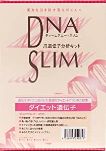 DNASLIM  ダイエット遺伝子分析キット(爪用)