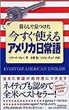 暮らしで見つけた今すぐ使えるアメリカ日常語
