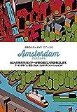世界のシティ・ガイド  CITIX60シリーズ アムステルダム (世界のシティ・ガイドCITI×60)