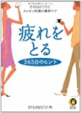 疲れをとる365日のヒント (KAWADE 夢文庫)