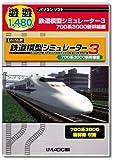 遊遊 鉄道模型シミュレーター3 700系3000新幹線編