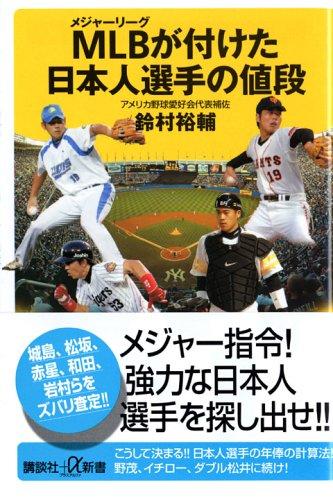 MLBが付けた日本人選手の値段 (講談社プラスアルファ新書)の詳細を見る