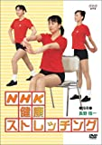 NHK健康ストレッチング [DVD]