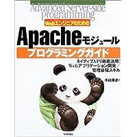 Apacheモジュール プログラミングガイド (Advanced Server‐side programmingシリーズ)