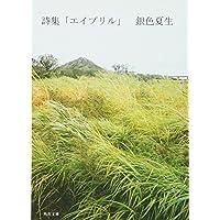 詩集 エイプリル (角川文庫)