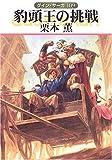 豹頭王の挑戦―グイン・サーガ〈109〉 (ハヤカワ文庫JA)