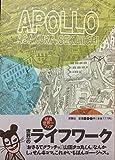 アポロ (アクションコミックス)
