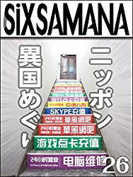 シックスサマナ 第26号 ニッポン異国めぐり