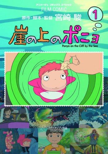 崖の上のポニョ 1 (アニメージュコミックススペシャル フィ...