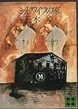 ミッドワイフの家 (講談社文庫)