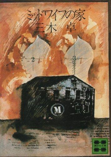 ミッドワイフの家 (講談社文庫)の詳細を見る