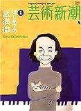 芸術新潮 2006年 05月号 [雑誌]