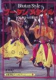 ブータン・スタイル―仏教文化の国から (京都書院アーツコレクション―旅行 (127))
