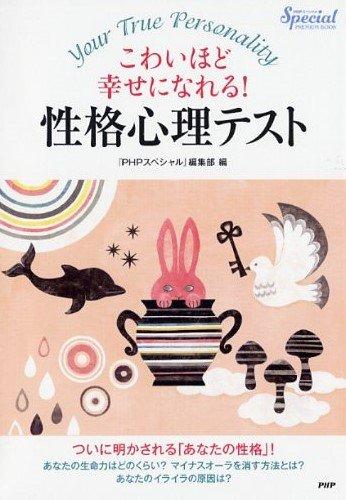 性格心理テスト (『PHPスペシャル』PREMIUM BOOK)
