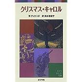 クリスマス・キャロル (ポプラポケット文庫)