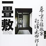 幕末の探検家松浦武四郎と一畳敷 (LIXIL BOOKLET)