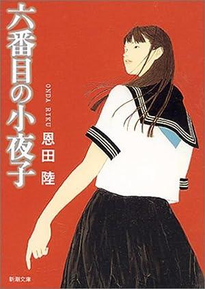 六番目の小夜子 (新潮文庫)