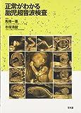 正常がわかる胎児超音波検査