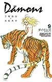 ダイモンズ 9 (少年チャンピオン・コミックス)
