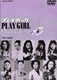 プレイガール Premium Collection(4) [DVD]