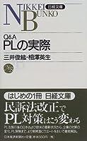 Q&A PLの実際 (日経文庫)