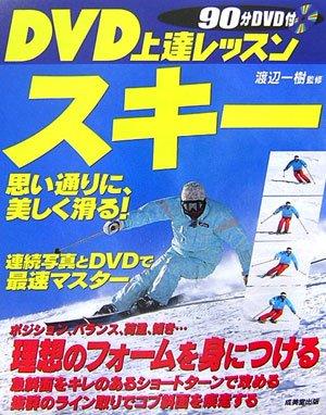 DVD上達レッスン スキー―思い通りに、美しく滑る!の詳細を見る
