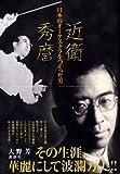 近衛秀麿―日本のオーケストラをつくった男