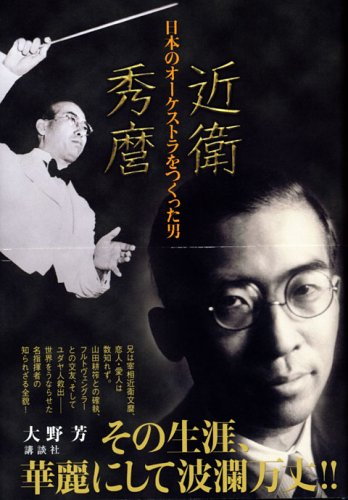 近衛秀麿―日本のオーケストラをつくった男の詳細を見る