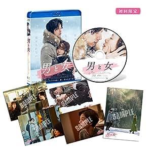【早期購入特典あり】男と女 デラックス版(ポストカード付) [Blu-ray]