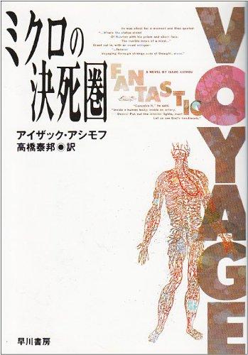 ミクロの決死圏 (ハヤカワ文庫 SF 23)