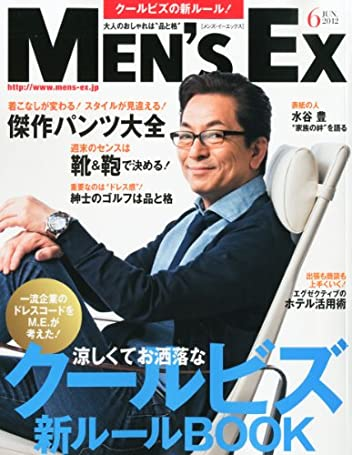 Men's EX(メンズ・イーエックス) 2012年6月号