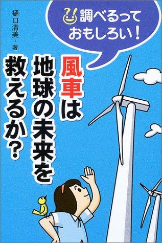 風車は地球の未来を救えるか? (調べるっておもしろい!)