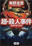 超・殺人事件―推理作家の苦悩 (新潮エンターテインメント倶楽部SS)
