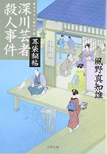 耳袋秘帖 深川芸者殺人事件 (文春文庫)の詳細を見る