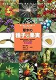 草木の種子と果実―形態や大きさが一目でわかる植物の種子と果実632種 (ネイチャーウォッチングガイドブック)