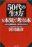 「50代の生き方」を本気で考える本―人生の大転換期を楽しく乗り切る49のヒント (PHP文庫)