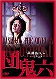 団鬼六・黒薔薇夫人[DVD]