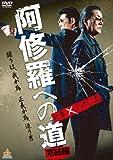 阿修羅への道 完結編[DVD]