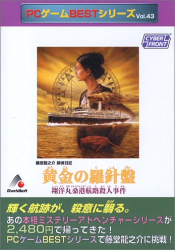 PCゲームBestシリーズ Vol.43 黄金の羅針盤