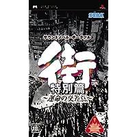 街 ~運命の交差点~ 特別篇 - PSP