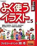 素材一番 よく使うイラスト Vol.5 ファミリーイベント[秋・冬]