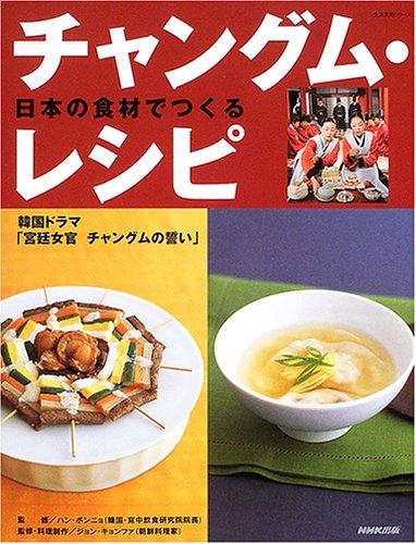 日本の食材でつくるチャングム・レシピ—韓国ドラマ「宮廷女官チャングムの誓い」 (生活実用シリーズ)