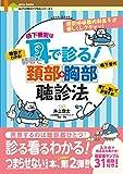 嚥下機能は耳で診る! 肺音と頚部胸部聴診法 (geneーbooks みどりの町のクマ先生シリーズ 2)