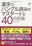 漢字のハングル読みをマスターする40の近道 画像