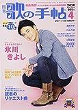 月刊 歌の手帖 (2018年4月号)