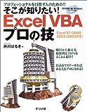 そこが知りたい!Excel VBAプロの技 Excel97/2000/2002/2003対応!