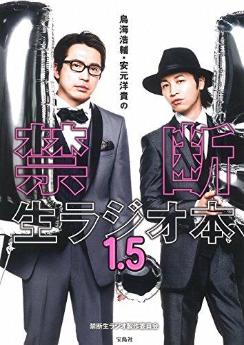 鳥海浩輔・安元洋貴の禁断生ラジオ本 1.5 【DVD付き】