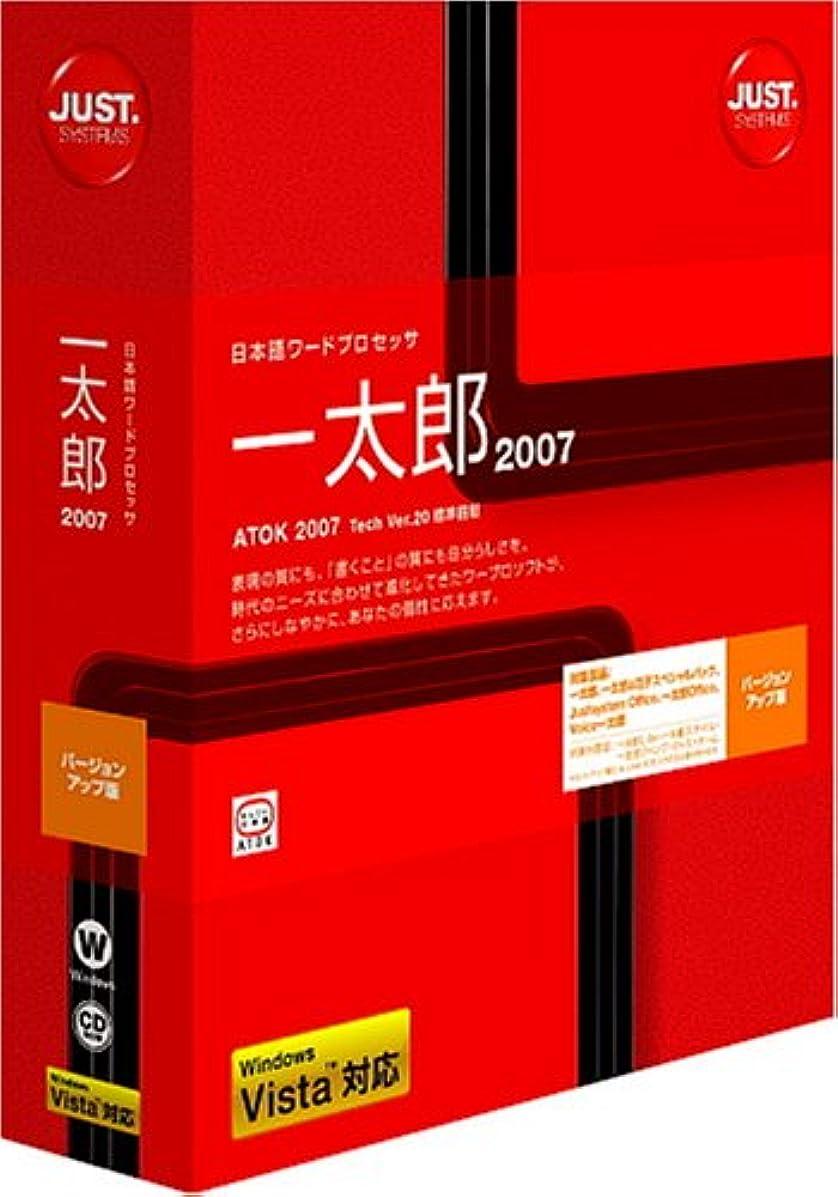 気づかない責帰する一太郎2007 バージョンアップ版