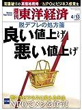 週刊 東洋経済 2013年 4/13号 [雑誌]