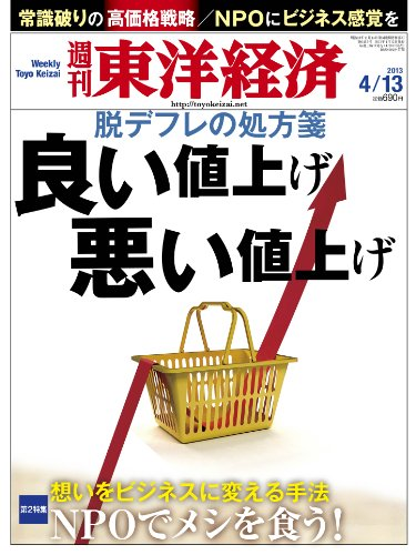 週刊 東洋経済 2013年 4/13号 [雑誌]の詳細を見る